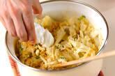 カレーポテトサラダの作り方10