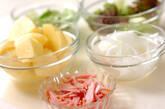 カレーポテトサラダの下準備1