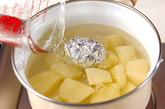 カレーポテトサラダの作り方1