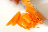 ニンジンのオレンジサラダの下準備1
