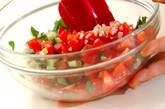 フレッシュトマトと雑穀米のサラダごはんの作り方7