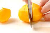 柿のフリットの下準備1