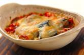 サバのフレッシュトマトグラタンの作り方2