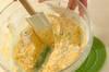 ローズマリーとレモンのケーキの作り方の手順6