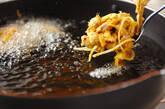 大豆のカレー風味落とし揚げの作り方5