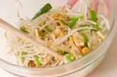 モヤシピーマンのサラダの作り方2
