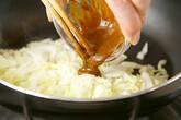 キャベツのカレー炒めの作り方2