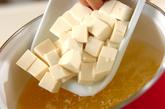 豆腐とワカメのみそ汁の作り方1