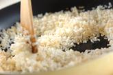 ココナッツライスの作り方1