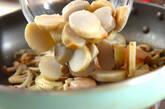 里芋とキノコのグラタンの作り方8