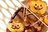 ハロウィンクッキーの作り方の手順