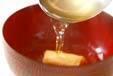 湯葉のお吸い物の作り方3