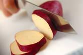 サツマイモのハチミツレモン煮の下準備1