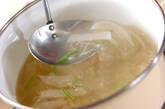 大根とホタテのスープの作り方5