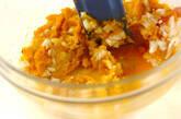 豚肉のパンプキンチーズ巻きの作り方1