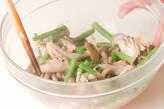インゲンとツナのサラダの作り方7