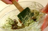 アボカドとビーンズのサラダの作り方1