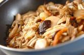 キノコの甘煮の作り方9