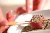 ペッパーマグロ串焼きの作り方1