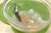 ヘルシーシーフードサラダの作り方1