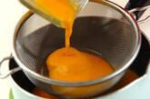 キャロットスープの作り方2