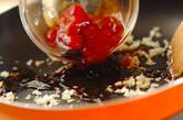 ナスのチリソース炒めの作り方9