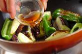 ナスのオイル蒸し煮の作り方2