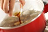 大根とアサリのスープの作り方2