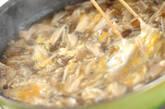 梅干し風味のキノコスープの作り方10