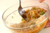 丸ごとトマトサラダの作り方1