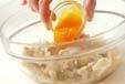 小芋のアーモンド揚げの作り方3
