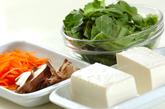 豆腐のあったかあんかけの下準備1