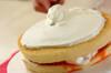手作りイチゴシロップケーキの作り方の手順5