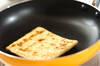 大根と油揚げのゴマ酢和えの作り方の手順2