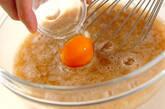 トロロ汁の作り方4