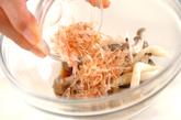 シメジのポン酢おかか和えの作り方2