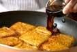 豆腐ステーキ・カレー味の作り方2
