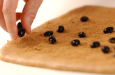 黒豆きな粉ブレッドの作り方6