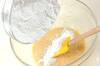 米粉ドーナツの作り方の手順5