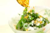 緑野菜のミモザサラダの作り方2