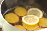 輪切りサツマイモのレモン煮の作り方2