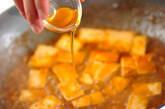 カレー風味大人の辛口麻婆豆腐の作り方6