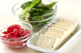 肉豆腐丼の作り方1
