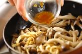 シメジのユズコショウ炒めの作り方2