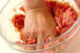 たっぷりコーン入りハンバーグの作り方1