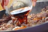 牛肉の炊き込みご飯の作り方2