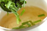 ニラのみそ汁の作り方1