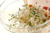ホタテ入り大根サラダの作り方1