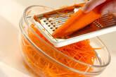 ニンジンとオレンジのメープルマリネの下準備1