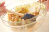里芋のマヨ明太サラダの作り方3